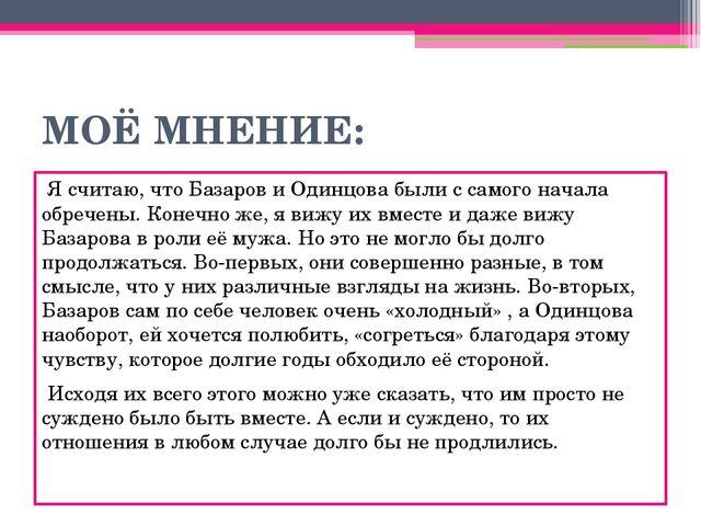 МОЁ МНЕНИЕ: Я считаю, что Базаров и Одинцова были с самого начала обречены. К...