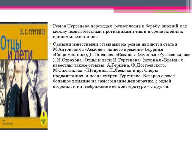 Роман Тургенева порождал разногласия и борьбу мнений как между политическими...