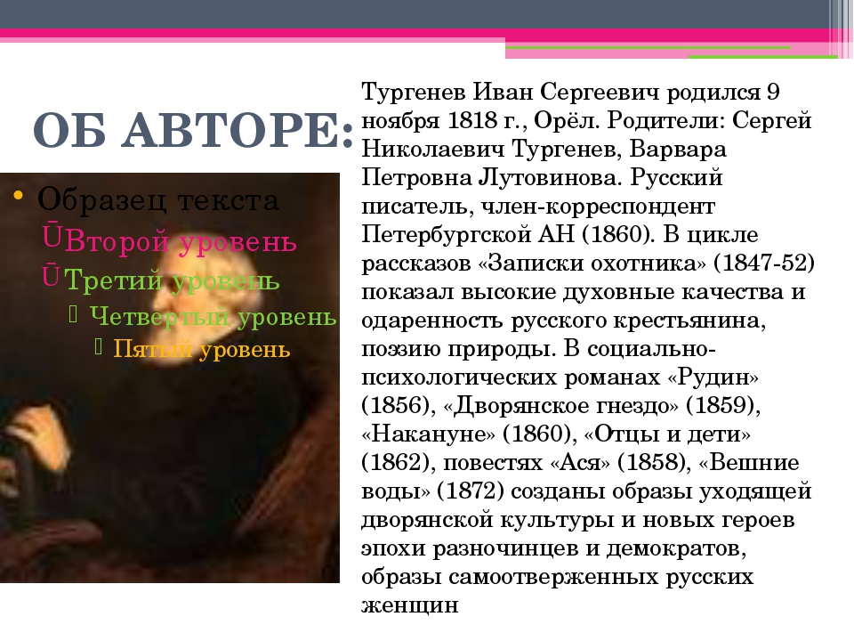 ОБ АВТОРЕ: Тургенев Иван Сергеевич родился 9 ноября 1818 г., Орёл. Родители:...