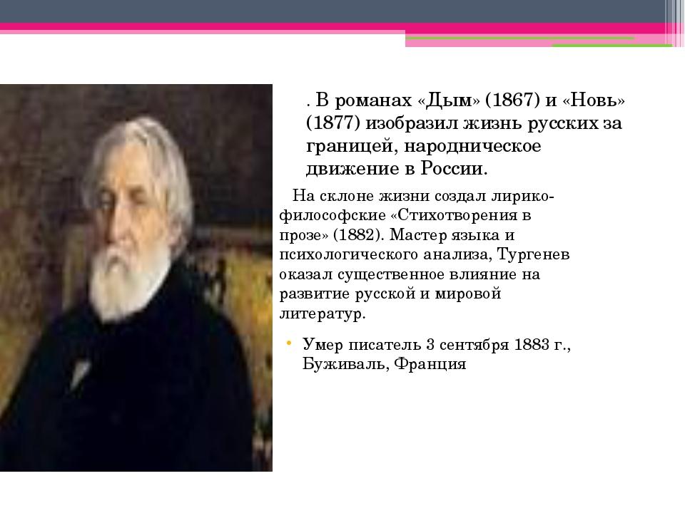 На склоне жизни создал лирико-философские «Стихотворения в прозе» (1882). Ма...