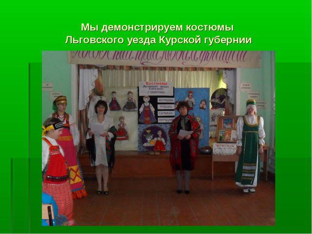 Мы демонстрируем костюмы Льговского уезда Курской губернии
