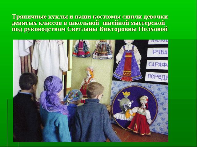 Тряпичные куклы и наши костюмы сшили девочки девятых классов в школьной швейн...