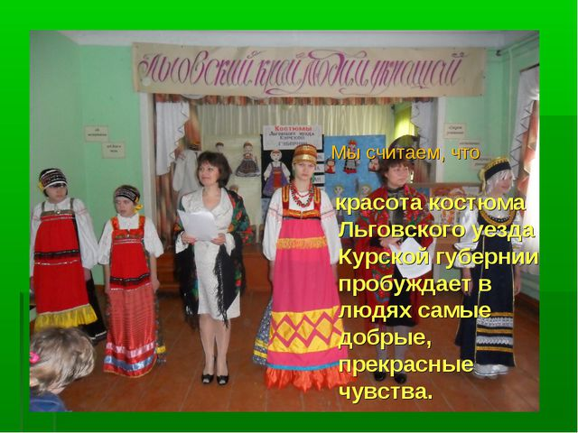 Мы считаем, что красота костюма Льговского уезда Курской губернии пробуждает...