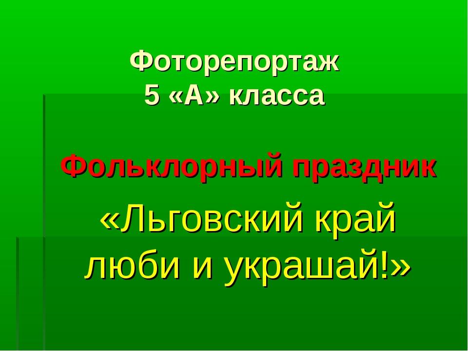 Фоторепортаж 5 «А» класса Фольклорный праздник «Льговский край люби и украшай!»