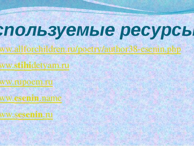 Используемые ресурсы: www.allforchildren.ru/poetry/author38-esenin.php www.st...