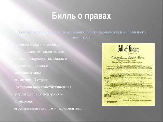 Билль о правах В котором закреплялись права и обязанности парламента и короля...