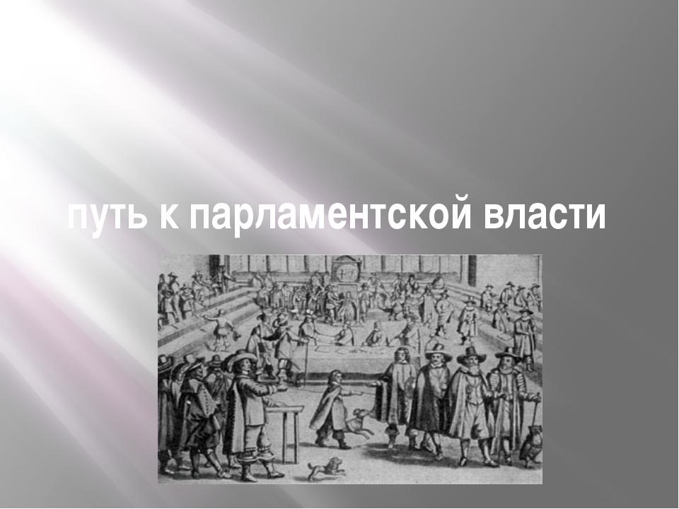 путь к парламентской власти