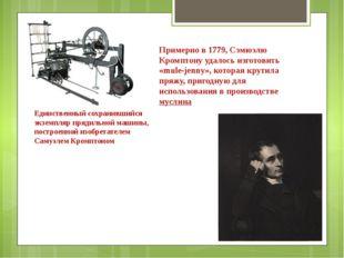 Единственный сохранившийся экземпляр прядильной машины, построенной изобретат
