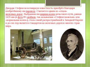 Джордж Стефенсонвсемирную известность приобрёл благодаря изобретённому импа