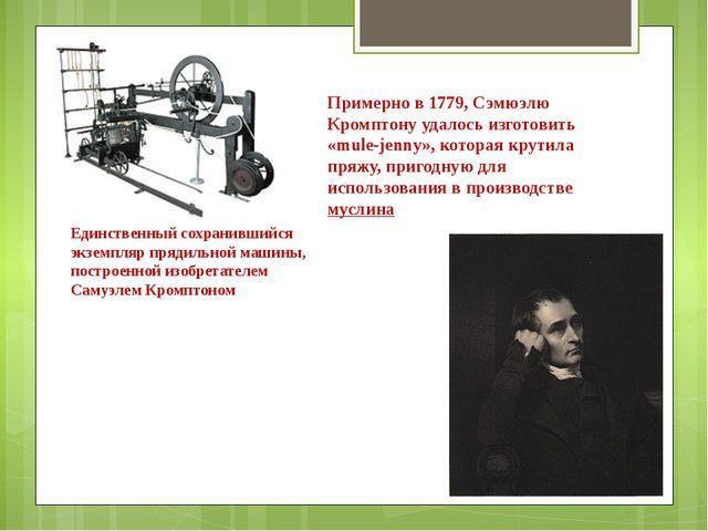 Единственный сохранившийся экземпляр прядильной машины, построенной изобретат...