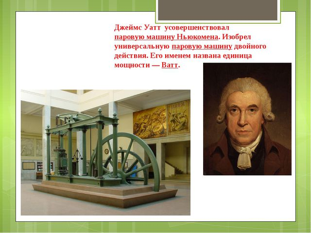 Джеймс Уатт усовершенствовалпаровую машину Ньюкомена. Изобрел универсальну...