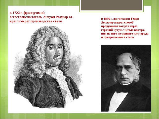 в 1722 г. французский естествоиспытатель Антуан Реомюр открыл секрет произво...