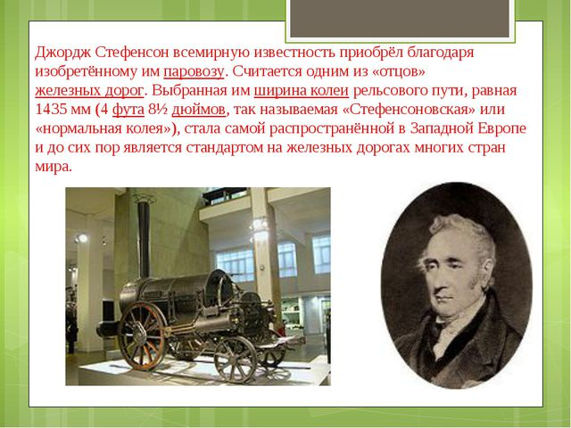 Джордж Стефенсонвсемирную известность приобрёл благодаря изобретённому импа...