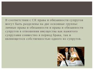 В соответствии с СК права и обязанности супругов могут быть разделены на две