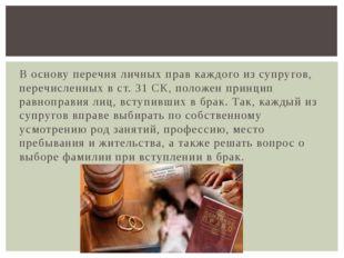 В основу перечня личных прав каждого из супругов, перечисленных в ст. 31 СК,