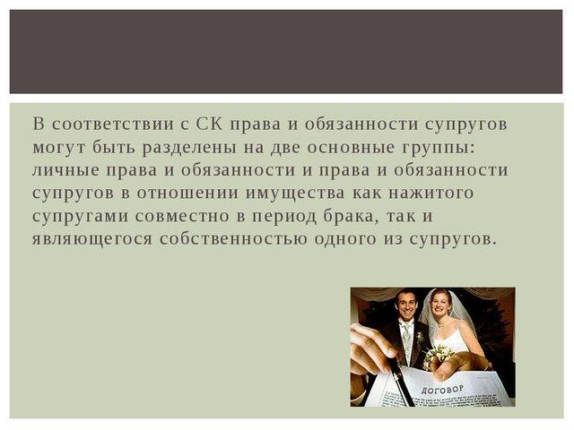 В соответствии с СК права и обязанности супругов могут быть разделены на две...