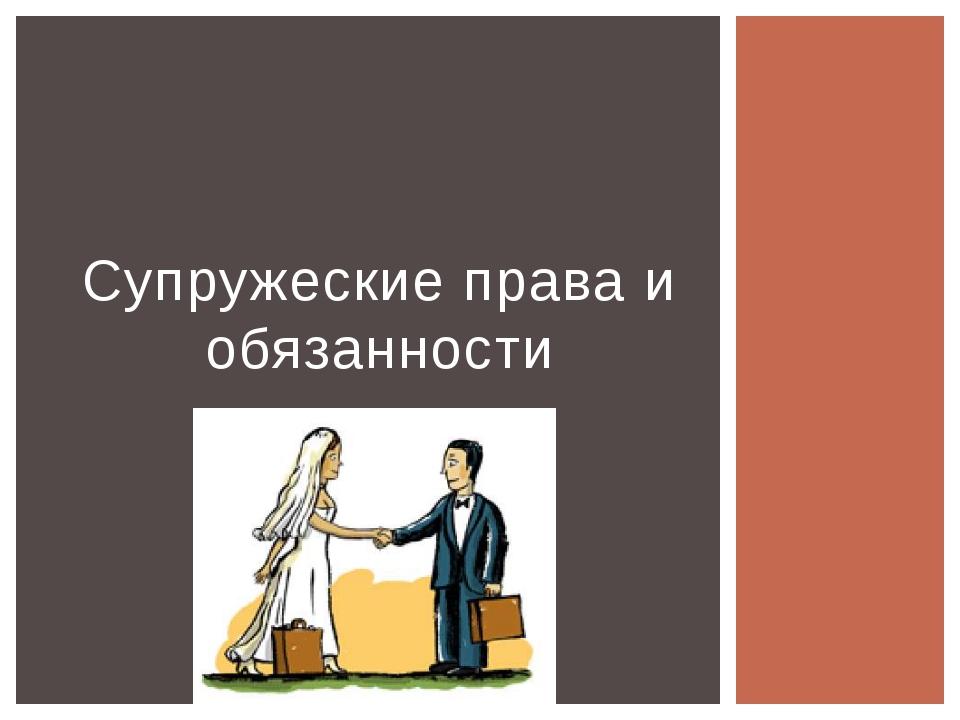 Супружеские права и обязанности