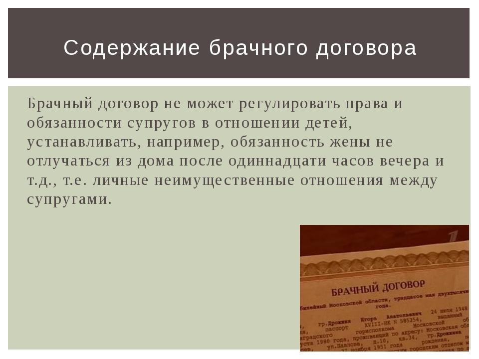 Брачный договор не может регулировать права и обязанности супругов в отношени...
