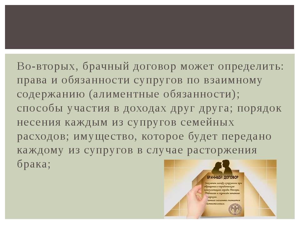 Во-вторых, брачный договор может определить: права и обязанности супругов по...