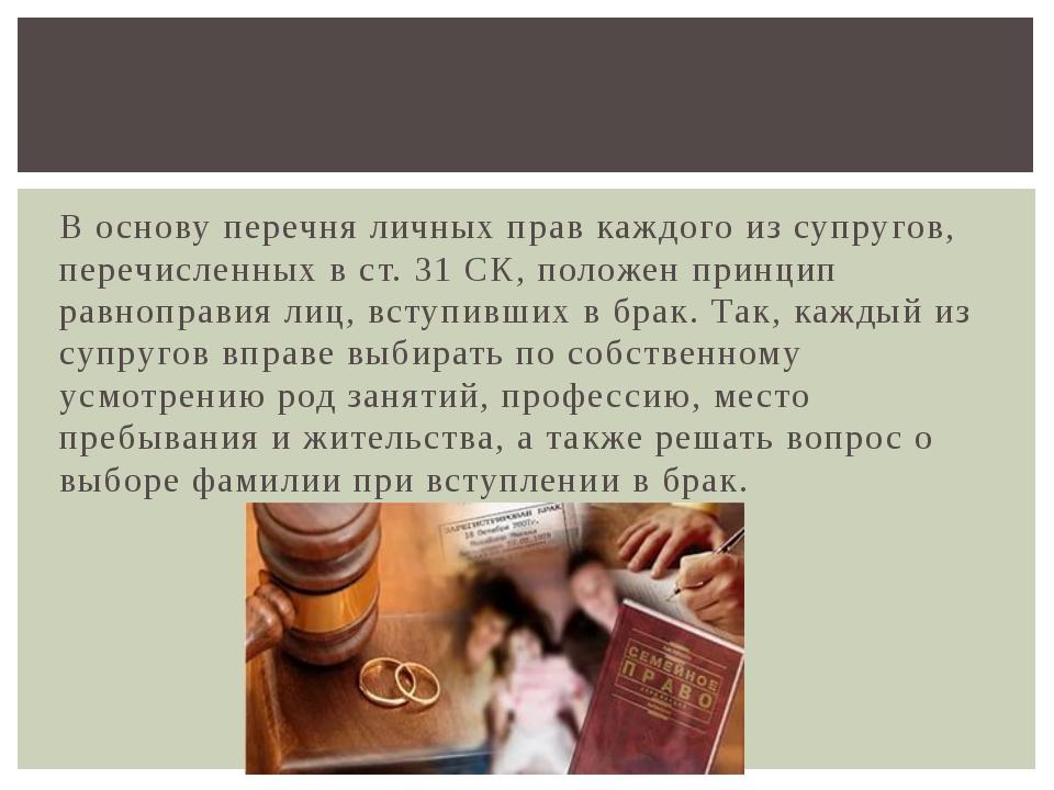 В основу перечня личных прав каждого из супругов, перечисленных в ст. 31 СК,...