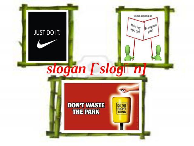 slogan [`slogәn]