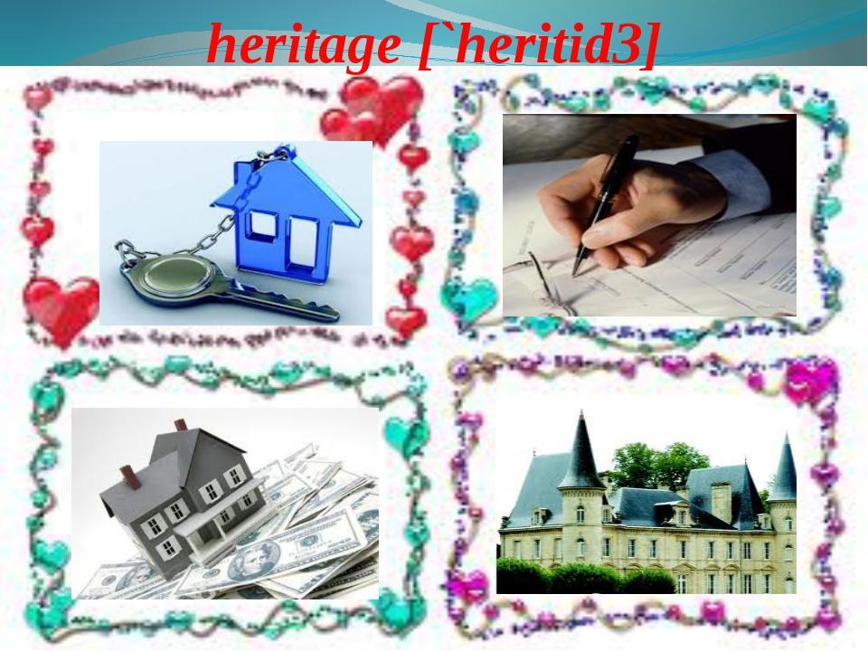 heritage [`heritidЗ]