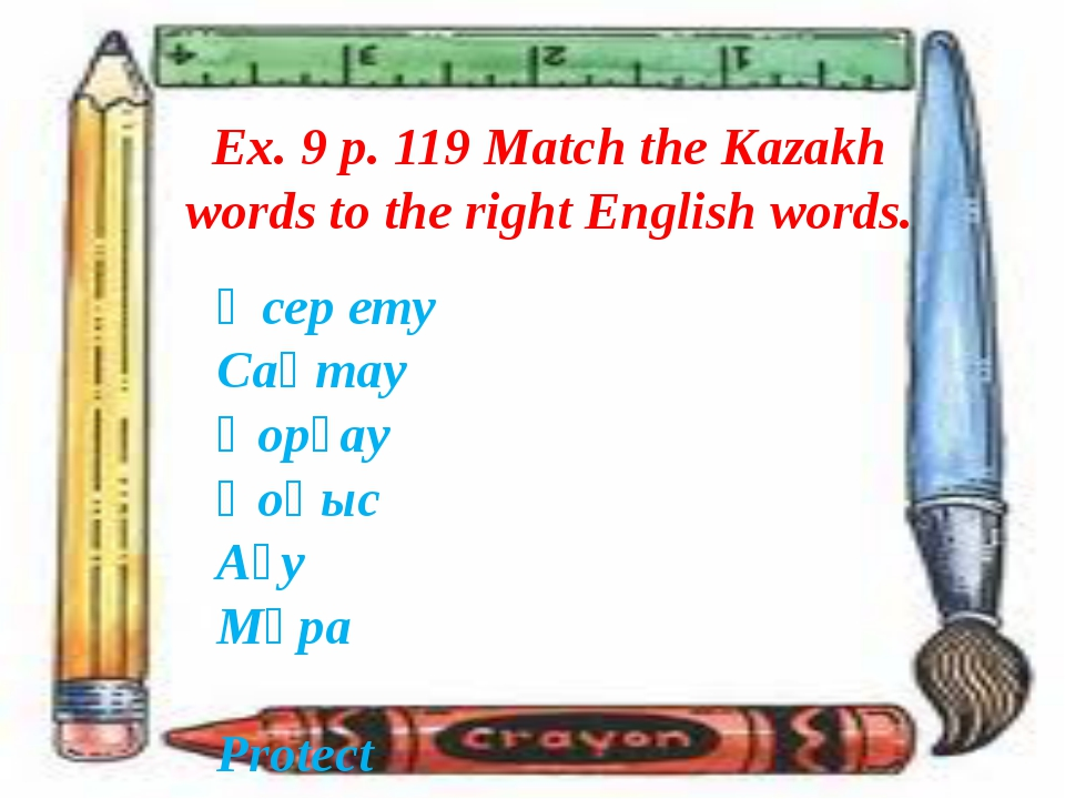 Ex. 9 p. 119 Match the Kazakh words to the right English words. Әсер ету Сақт...