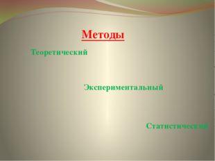 Методы Теоретический Экспериментальный Статистический