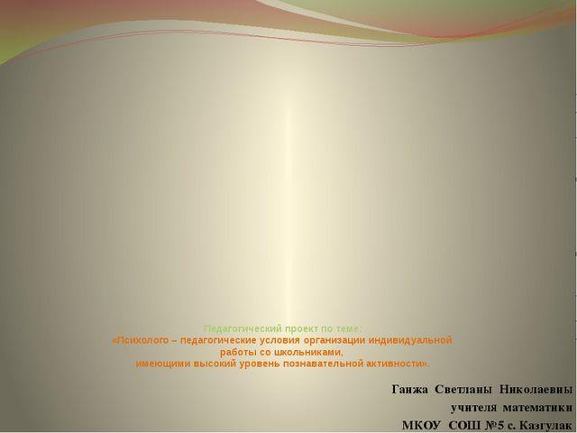 Педагогический проект по теме: «Психолого – педагогические условия организац...