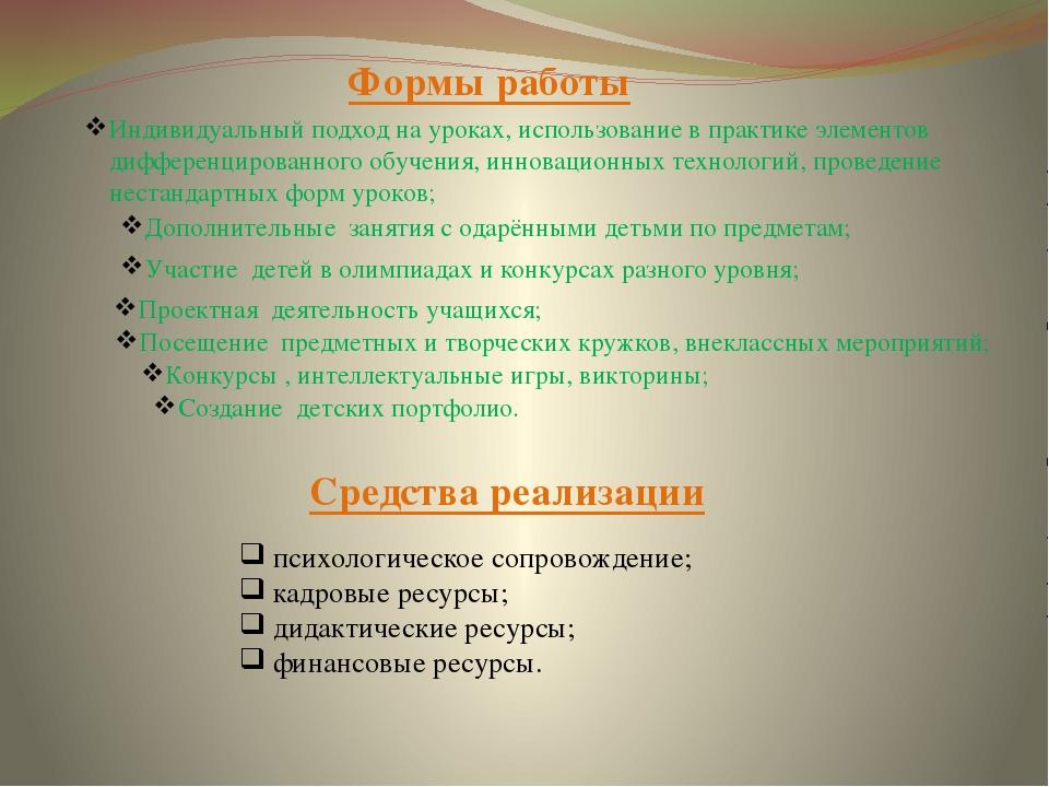 Формы работы Индивидуальный подход на уроках, использование в практике элеме...