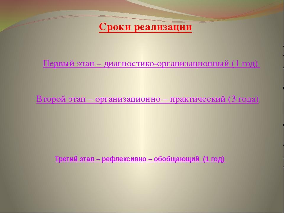 Третий этап – рефлексивно – обобщающий (1 год) Сроки реализации Первый этап...