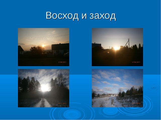Восход и заход