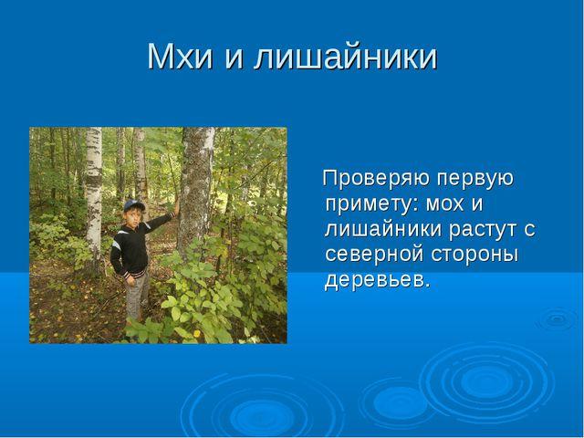 Мхи и лишайники Проверяю первую примету: мох и лишайники растут с северной ст...