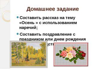 Домашнее задание Составить рассказ на тему «Осень » с использованием наречий;