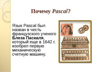 Почему Pascal? Язык Pascal был назван в честь французского ученого Блеза Паск