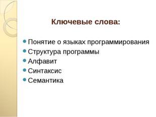 Ключевые слова: Понятие о языках программирования Структура программы Алфавит