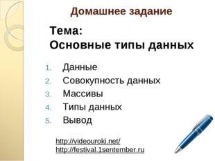 Домашнее задание http://videouroki.net/ http://festival.1sentember.ru Тема: О
