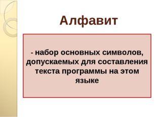 - набор основных символов, допускаемых для составления текста программы на эт