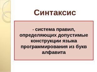 - система правил, определяющих допустимые конструкции языка программирования