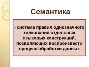 - система правил однозначного толкования отдельных языковых конструкций, позв