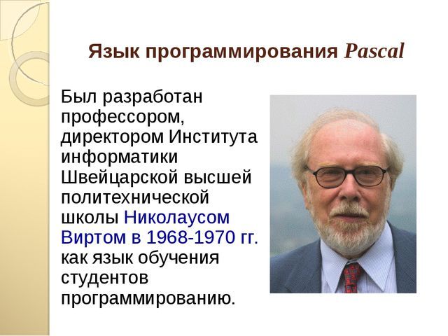 Язык программирования Pascal Был разработан профессором, директором Института...