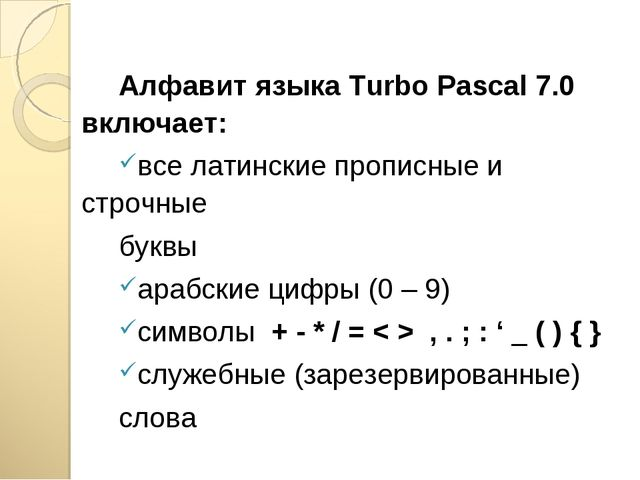 Алфавит языка Turbo Pascal 7.0 включает: все латинские прописные и строчные б...