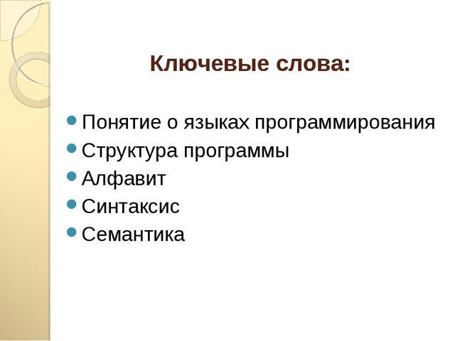 Ключевые слова: Понятие о языках программирования Структура программы Алфавит...