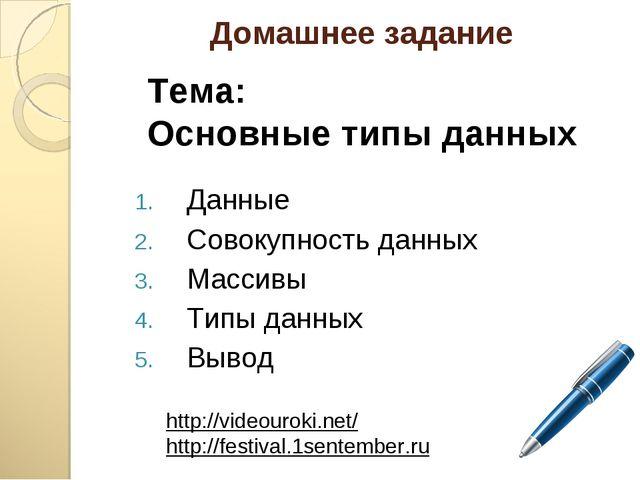 Домашнее задание http://videouroki.net/ http://festival.1sentember.ru Тема: О...