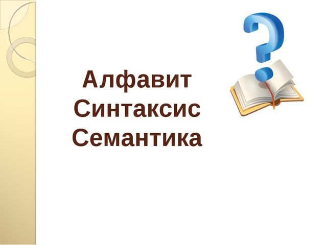 Алфавит Синтаксис Семантика