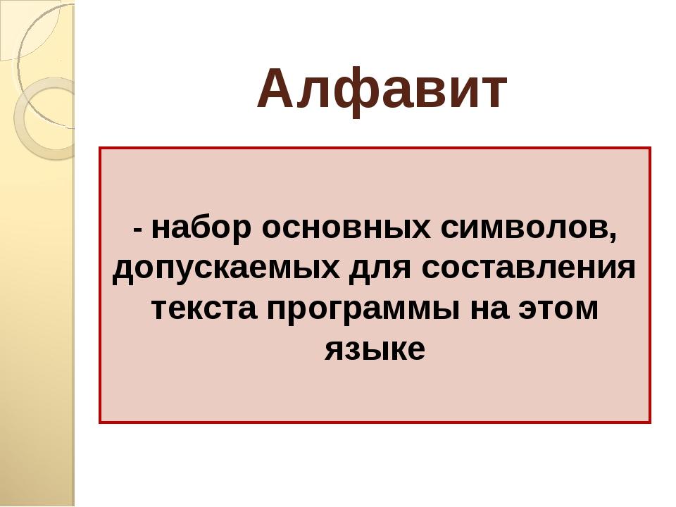 - набор основных символов, допускаемых для составления текста программы на эт...