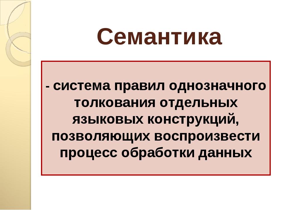 - система правил однозначного толкования отдельных языковых конструкций, позв...