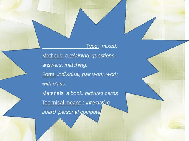 Type: mixed. Methods: explaining, questions, answers, matching. Form: indivi...