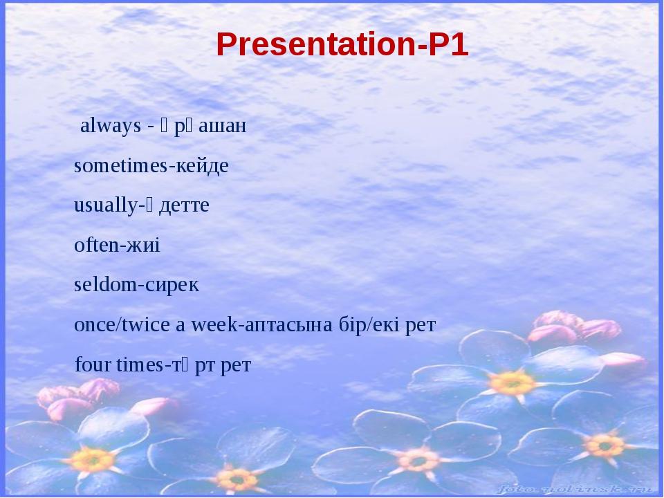Presentation-P1 always - әрқашан sometimes-кейде usually-әдетте often-жиі se...