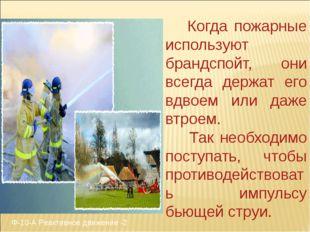 Когда пожарные используют брандспойт, они всегда держат его вдвоем или даже